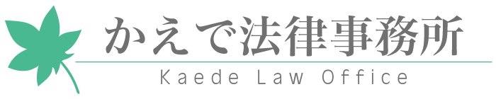 かえで法律事務所 | 南流山の弁護士事務所