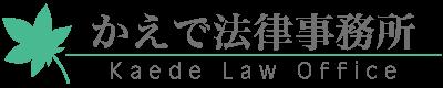 かえで法律事務所   南流山の弁護士事務所